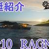 【WoWS】新艦艇Ragnarの実力とその性能【艦艇紹介】
