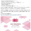 しゃもじ片手にJuly Tech Festa 2017で人生初登壇してきた話 #jtf2017