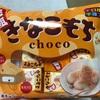 チロル チロルチョコ きなこもち  食べてみました