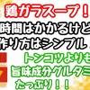 【レシピ】カレー・ラーメン・おでん・鍋などに 鶏ガラスープ!!