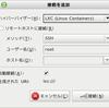 virt-manager の LXC サポート (1)