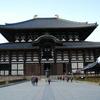 君は知っているか! 奈良の大仏と大仏殿の秘密!! (その3)