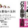 ホリエモン(@takapon_jp)の『バカは最強の法則』を読んでみて実践したいと思ったこと3つ!
