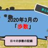 【ウォーキングダイエット】3月に歩いた歩数の集計【2020年3月ダイエット記録】