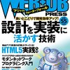 WEB+DB PRESS vol.55購入した