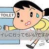「トイレにいっていいですか?」ダメな時はどうしたらいいの!?
