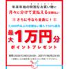 メルペイ、メルペイスマート払いで最大1万円分ポイント還元キャンペーンが色々すごい【更新】