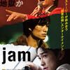 映画『jam』の感想!劇団EXILEの演技力とSABU監督の脚本が光る!カルマは回るよどこまでも!