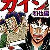 賭博堕天録カイジ 和也編 2 /福本伸行