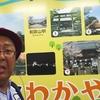 """【木曽さんちゅうは""""ぷちビッグダディ""""】第504回「ぷちビッグダディの旅好きは。。。」"""