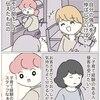 ぼのこと女社会2【第54話-2】