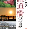 橋の構造について詳しく解説した「美しき鉄道橋の世界」