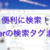 便利に検索!Twitter検索タグまとめ!