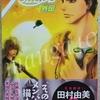 漫画「7SEEDS」外伝 安吾や涼の未来とちまきちゃんの過去