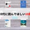 20代に読んでほしいおすすめ本10選