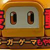 【食玩 WEEKLY エグゼイドvol.21】食玩でも「ブットバソウル」!!&「装動STAGE6」できたて!バーガーアクションゲーマー!!