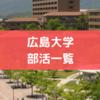 【春から広大】広島大学の部活(体育会)のTwitter一覧!