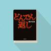 どんでん返し連続の短編集『どんでん返し / 笹沢左保』はこんな本!