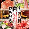 【オススメ5店】溝の口・たまプラーザ・青葉台(神奈川)にある寿司が人気のお店