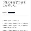 ☆騒然☆iPhoneXの予約,Appleからキャンセルされる!