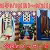 ルノルマン+タロットからのメッセージ:3/15(月)〜3/21(日)