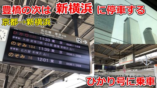 【東海道新幹線】豊橋の次は新横浜に停車するひかり号に乗車。(京都→新横浜)