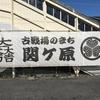 【ひとり旅】天下分け目の合戦場・関ヶ原町に行ってきた!至るところに武将達が。