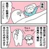 ケツマクマヤコン結膜炎【4コマ2本】