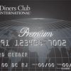 ダイナースクラブ プレミアムカードは超高還元カードだった!