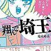 コミック「翔んで埼玉」との再会