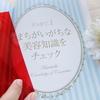 日本化粧品検定2級受験を申し込みしました!11月27日の受験日まであと約1か月