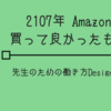2017年 Amazonで買って良かったもの!