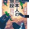 【読書感想】日本人の値段: 中国に買われたエリート技術者たち ☆☆☆