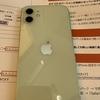 iPhone12 機種変更完了