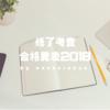 【会計士試験】修了考査2018の合格率が異様に下がった件。難易度があがったのか!?