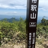 帝釈山に高山植物オサバ草を見に行ってきた