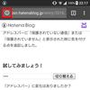 スマートフォン版のGoogle Chromeでも 保護されていない通信のアイコンが表示されるように