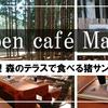 【美杉町】「オープンカフェmama」森のテラスで食べるサンドイッチ!(メニュー/アクセス/値段)