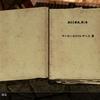 Skyrimの本