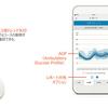 スマホアプリで血糖トレンドをチェック FreeStykeリブレLink