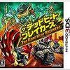 ザ・デッドヒートブレイカーズ - 3DS