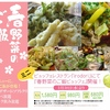 ミニ春野菜のご飯フェア始まります。
