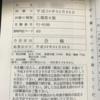 消防設備士乙種6類(乙6)勉強方法、参考書問題集を紹介!