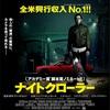 絶対観るべき映画『ナイトクローラー』あらすじ・キャスト・評価  ジェイク・ジレンホールの狂気の演技に震撼する映画