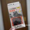 カメラを首から下げるより便利!くびの負担がZEROフック「ハクバ 」(感想レビュー)