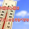【暑さ指数】熱中症対策に役立つ「暑さ指数」って何?