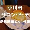 【新橋カフェ】昭和残る駅前ビル1階「巴裡 小川軒 サロン・ド・テ」12席の小さな店内でスイーツ