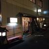 宮城・塩釜でとてもおいしいお寿司と、寿司に合うオリジナルのアルザスワインも堪能@「すし哲」