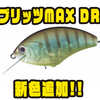 【O.S.P】4mレンジを狙えるディープクランク「ブリッツMAX DR」に新色追加!