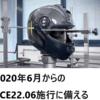 ヘルメットの安全規格ECEが22.06になり、ヘルメットはどんな進化が求められるか。